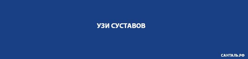УЗИ суставов в клиниках Санталь в Новосибирске