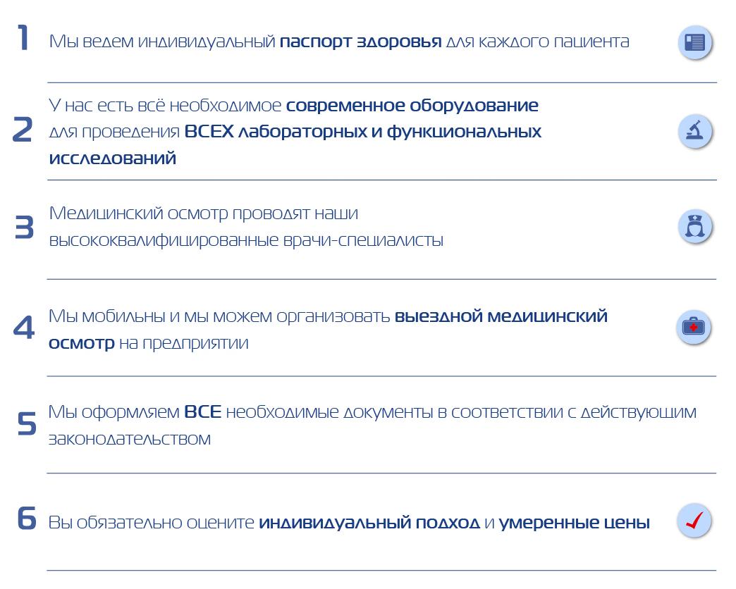 Преимущества профосмотров в клинике Санталь в Новосибирске