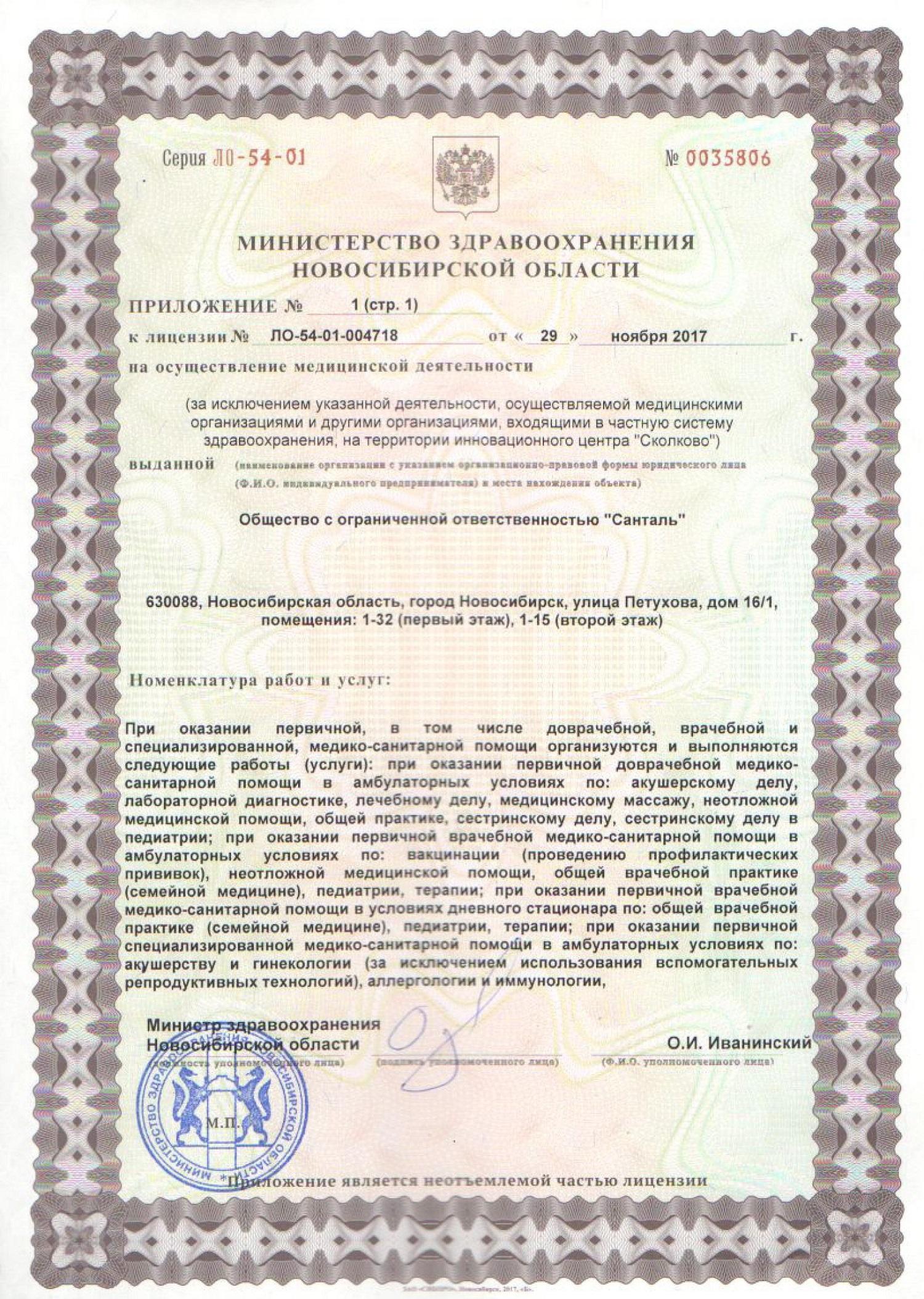 Лицензия на осуществление медицинской деятельности клиники Санталь в Новосибирске